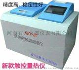 ZDHW-8H新型砖厂砖坯生料煤矸石热值测定仪