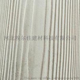 埃尔佳浮雕木纹水泥板厂家