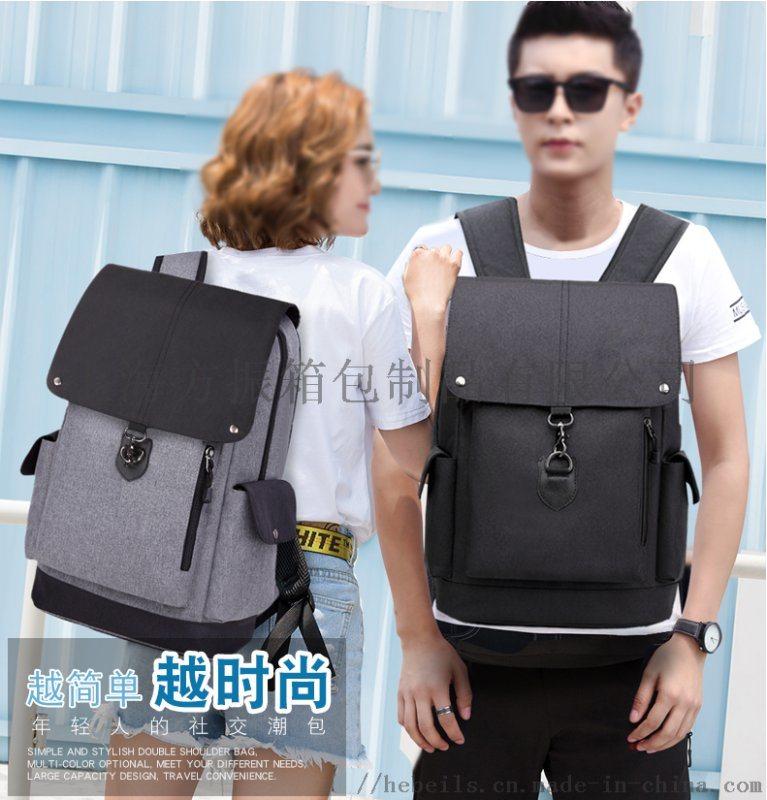 廠家批發定製雙肩電腦包 時尚男女雙肩電腦包