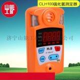 供應攜帶型礦用硫化氫氣體檢測儀泄露硫化氫氣體檢測儀