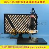 XDC-10A-960HD型工业显微镜 上海现货