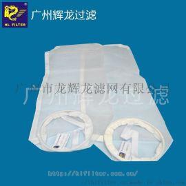 辉龙HL fitler,尼龙单丝过滤袋,NMO材质,25~2500um,不锈钢或塑料袋口,表面过滤便于清洗,可反复使用,包边防针眼泄露