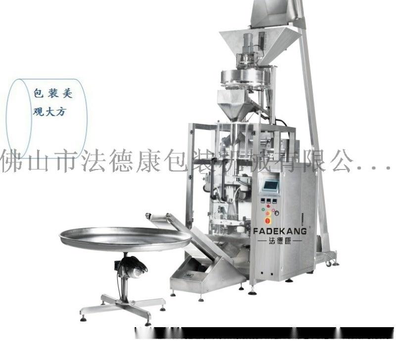广东法德康全自动五谷杂粮包装机械 燕麦片食品容积立式包装机 厂家直供