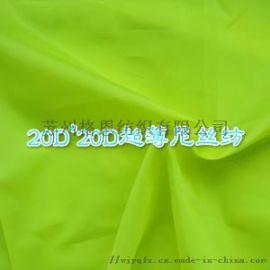 380T消光尼丝纺 20D*20D 成品皮膜压光