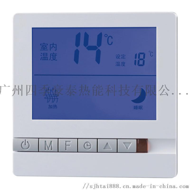供应地暖温控器中央空调温控器