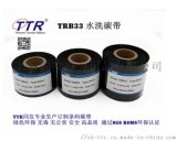 TTR同友碳带TRB33 水洗唛  条码碳带