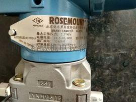 罗斯蒙特压力变送器  现货供应