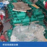 吐鲁番自贡厂家批发桥梁高频震动器 振动电机