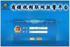 商铺联网报警平台,安防报警系统应用