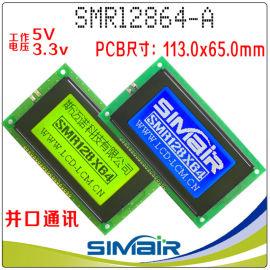 LCD12864 点阵液晶屏 大尺寸图形显示屏