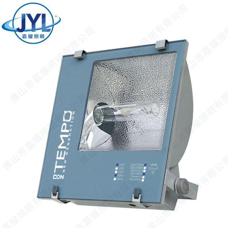 嘉耀照明JY350 250W/400W單端泛光燈