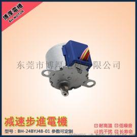 24BYJ48自动卷纸器减速步进电机  大扭力