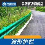 广州波形护栏厂家定制高速公路护栏农村公路护栏