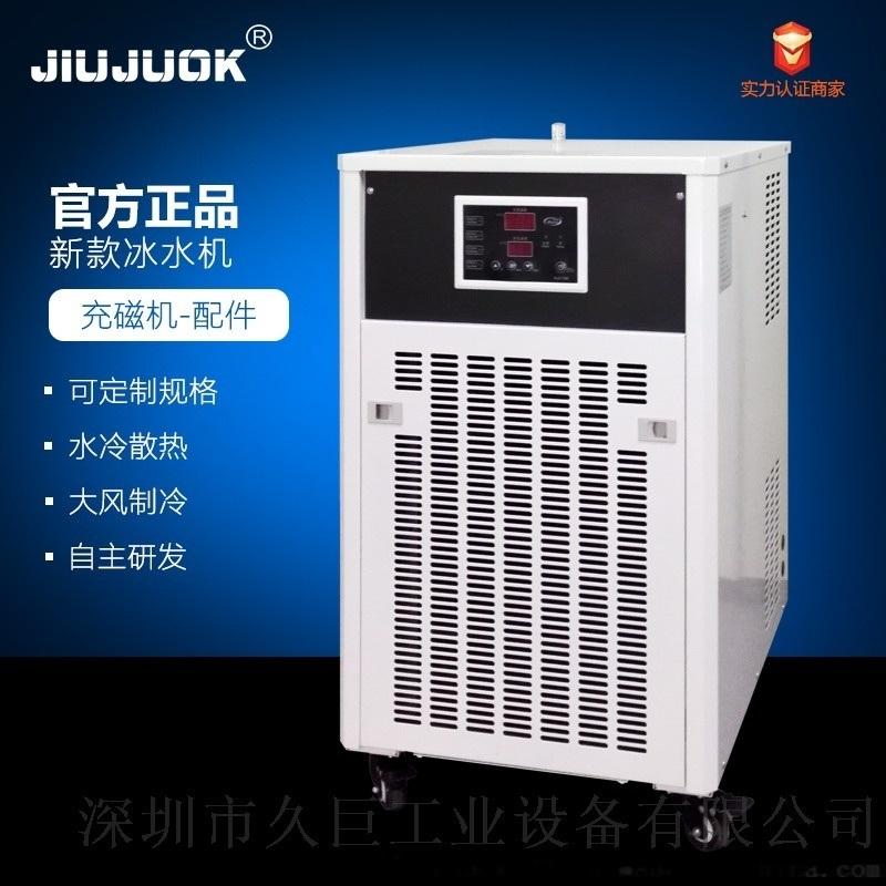 冷却循环系统 水冷式冰冷型冷水机充磁配套设备