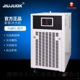 冷卻循環系統 水冷式冰冷型冷水機充磁配套設備
