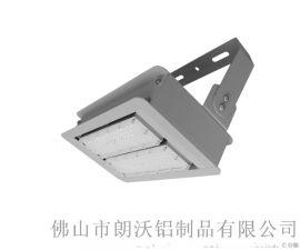 佛山朗沃廠家直銷led隧道燈外殼 模組隧道燈