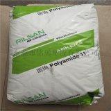 熱穩定性 防爆破尼龍 耐腐蝕PA11 注塑級塑料