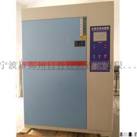 冷熱衝擊試驗箱/冷熱衝擊機/冷熱衝擊測試試驗儀廠家