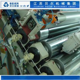 江苏贝尔机械--PE,PVC铝塑复合发泡板设备