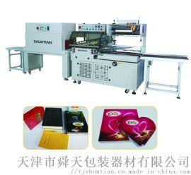 厂家供应全自动封切机热缩膜封切纸盒热收缩包装机