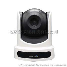 高清视频会议摄像机USB会议摄像机