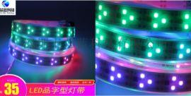 LED七彩防水品字形灯带