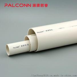 派康建筑用PVC排水管 实壁排水管
