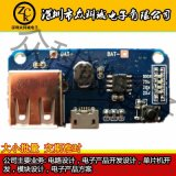 充电宝PCBA主板/充电宝方案开发/移动电源主板
