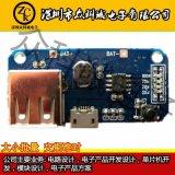 充電寶PCBA主板/充電寶方案開發/移動電源主板