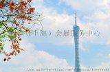 2020中国(广州)国际车灯及车辆照明展览会