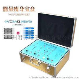 广州能量瘦身宝盒生产厂家