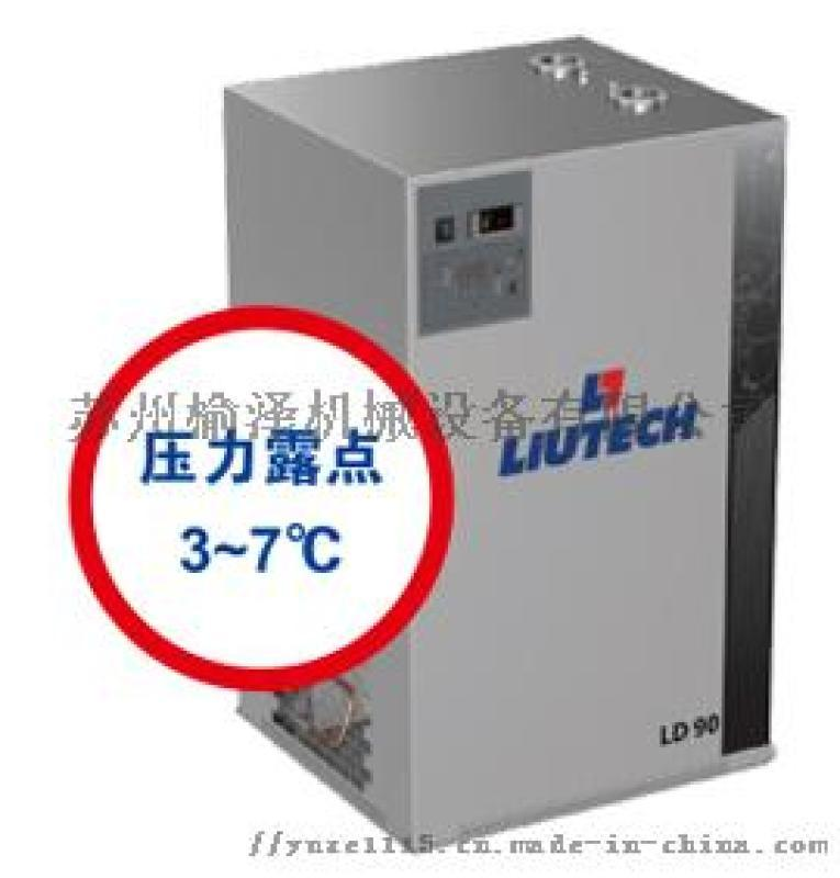 柳州富达冷冻式干燥机,空压机后处理