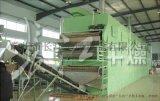 常州低温真空液体多层带式干燥机 长江干燥厂家直销
