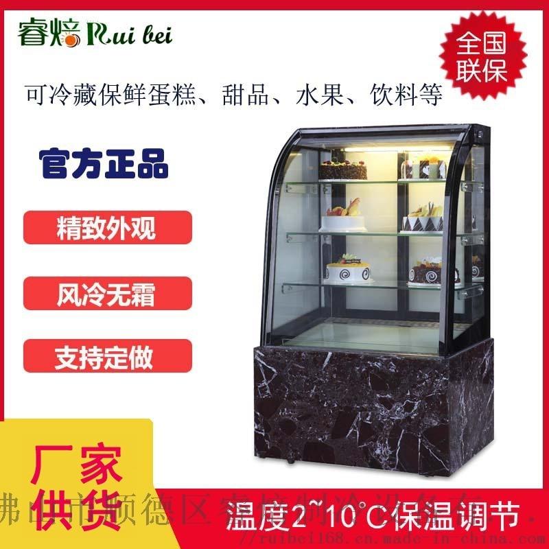 風冷弧形蛋糕保鮮冷藏櫃商用水果熟食西點展示櫃冷櫃