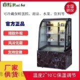 风冷弧形蛋糕保鲜冷藏柜商用水果熟食西点展示柜冷柜