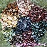 本格彩色石子 黑石子 水洗石 水磨石地面专用石子