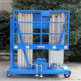 赛奇R20系列产品-铝合金升降机