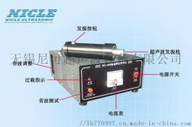 手持式超声波点焊机NC-900P