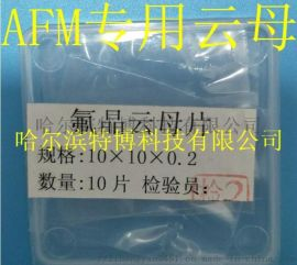 哈尔滨  晶云母片 30元一片