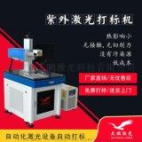 大鹏激光UV紫外激光打标机PCB板微孔玻璃雕刻机