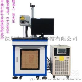 松岗玻璃陶瓷UV紫外冷光激光打标机直供深圳