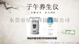 珍爱子午养生仪东莞星韵全国招商健康器材生产厂家