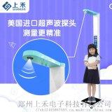 南京兒童身高體重測量儀 兒童秤