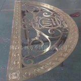 北京高端裝飾鋁雕屏風 玫瑰金鋁雕屏風 雙面拉絲平雕