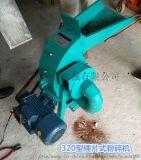 320型樹皮粉碎機 田螺貝殼飼料粉碎機