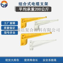 组合式电缆支架定制批发