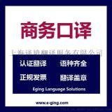 商务英语口译-上海陪同翻译│上海口译外派