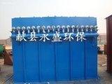 永盛环保1吨2吨3吨锅炉煤矿袋式除尘器 生产厂家