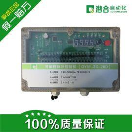 供应潜合自动化脉冲控制仪(QYM-ZC-20D)