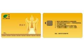 延安PVC会员卡制作厂家\延安网络电话充值卡制作厂家\延安磁条卡制作